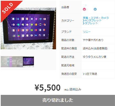 xperiaタブレット.png
